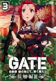 GATE 自衛隊 彼の地にて、斯く戦えり vol.3 接触編 III