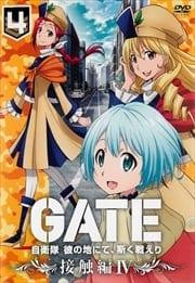 GATE 自衛隊 彼の地にて、斯く戦えり vol.4 接触編 IV