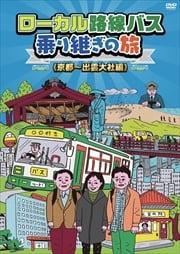 ローカル路線バス乗り継ぎの旅 京都〜出雲大社編