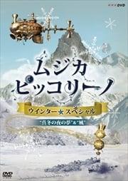NHK DVD「ムジカ・ピッコリーノ ウインター☆スペシャル」 真冬の夜の夢&風