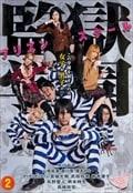 ドラマ「監獄学園-プリズンスクール-」 第2巻