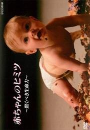 赤ちゃんのヒミツ〜驚くべき生命力〜
