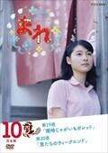 連続テレビ小説 まれ 完全版 10