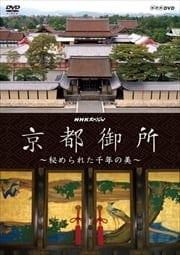NHKスペシャル 京都御所 〜秘められた千年の美〜