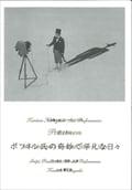 小林賢太郎ソロパフォーマンス 「ポツネン氏の奇妙で平凡な日々」