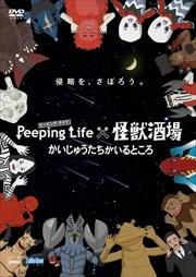 Peeping Life×怪獣酒場 -かいじゅうたちがいるところ-