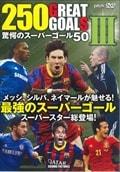 250 GREAT GOALS III 驚愕のスーパーゴール50