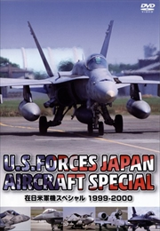 U.S.FORCES JAPAN AIRCRAFT SPECIAL 在日米軍機スペシャル 1999〜2000