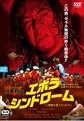 エボラ・シンドローム〜悪魔の殺人ウィルス〜