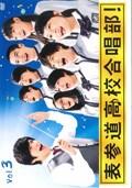 表参道高校合唱部 Vol.3