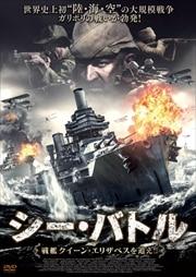 シー・バトル 戦艦クイーン・エリザベスを追え!!