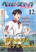 ベイビーステップ 第2シリーズ Vol.12