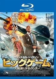 【Blu-ray】ビッグゲーム 大統領と少年ハンター