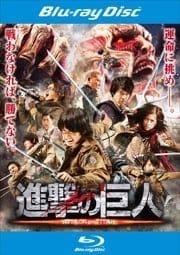 【Blu-ray】進撃の巨人 ATTACK ON TITAN