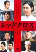 レッドクロス〜女たちの赤紙〜 第1夜