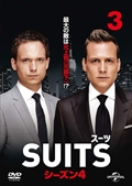 SUITS/スーツ シーズン4 Vol.3