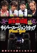 麻雀最強戦2015 サイバーエージェントカップ〜Final Spot〜 中巻 B卓