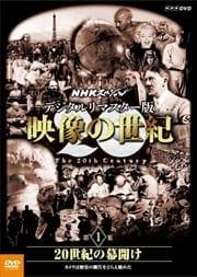 NHKスペシャル デジタルリマスター版 映像の世紀 第1集 20世紀の幕開け カメラは歴史の断片をとらえ始めた
