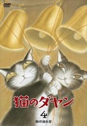 猫のダヤン 4 時の流れ星
