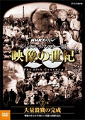 NHKスペシャル デジタルリマスター版 映像の世紀 第2集 大量殺戮の完成 塹壕の兵士たちはすさまじい兵器の出現を見た