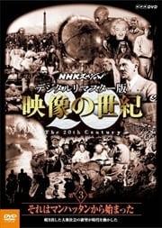 NHKスペシャル デジタルリマスター版 映像の世紀 第3集 それはマンハッタンから始まった 噴き出した大衆社会の欲望が時代を動かした