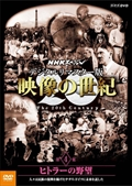 NHKスペシャル デジタルリマスター版 映像の世紀 第4集 ヒトラーの野望 人々は民族の復興を掲げたナチス・ドイツに未来を託した
