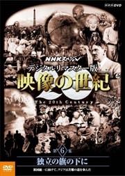 NHKスペシャル デジタルリマスター版 映像の世紀 第6集 独立の旗の下に 祖国統一に向けて、アジアは苦難の道を歩んだ