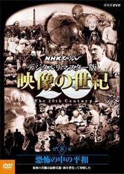 NHKスペシャル デジタルリマスター版 映像の世紀 第8集 恐怖の中の平和 東西の首脳は最終兵器・核を背負って対峙した