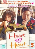 Heart to Heart〜ハート・トゥ・ハート〜 Vol.5
