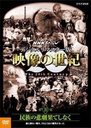 NHKスペシャル デジタルリマスター版 映像の世紀 第10集 民族の悲劇果てしなく 絶え間ない戦火、さまよう民の慟哭があった