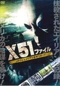X51ファイル UFO&エイリアン最終リポート
