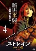 ストレイン シーズン2 vol.4