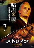ストレイン シーズン2 vol.7