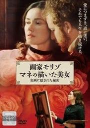 画家モリゾ、マネの描いた美女〜名画に隠された秘密