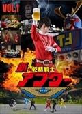 新★乾杯戦士アフターV Vol.1