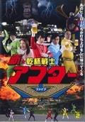 新★乾杯戦士アフターV Vol.2