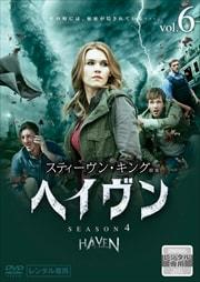 ヘイヴン シーズン4 Vol.6