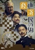 経世済民の男 鬼と呼ばれた男〜松永安左ェ門〜