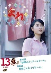 連続テレビ小説 まれ 完全版 13