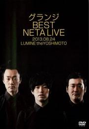 グランジ BEST NETA LIVE