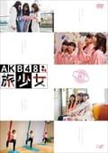 AKB48 旅少女 Vol.1