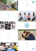 AKB48 旅少女 Vol.2