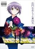 長門有希ちゃんの消失 Vol.8