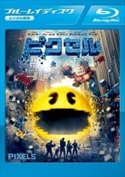 【Blu-ray】ピクセル