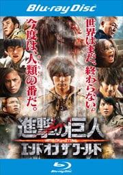 【Blu-ray】進撃の巨人 ATTACK ON TITAN エンド オブ ザ ワールド