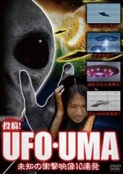 投稿!UFO・UMA〜未知の衝撃映像10連発〜