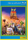 【Blu-ray】トイ・ストーリー 謎の恐竜ワールド