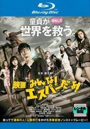 【Blu-ray】映画 みんな!エスパーだよ!