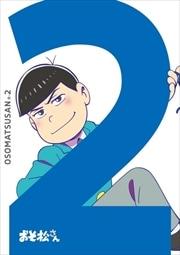 おそ松さん R-2