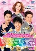 ワンダフル・ラブ〜愛の改造計画〜 Vol.2
